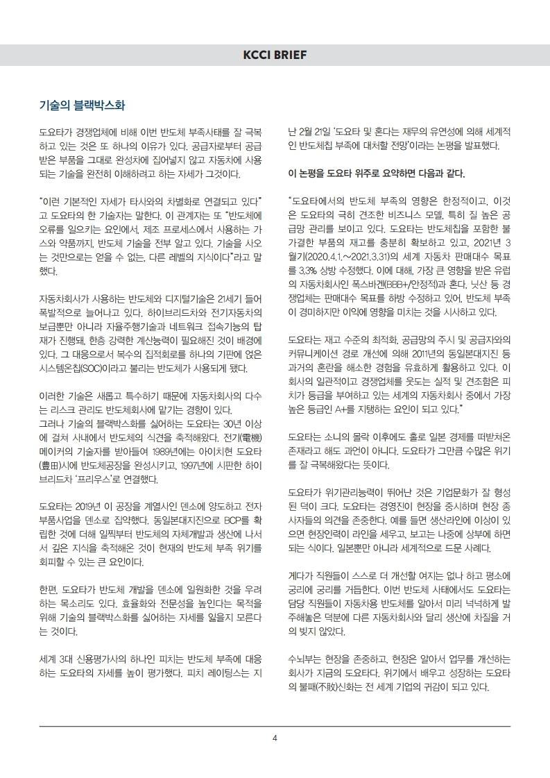 2021 대한상의 브리프 149호 (1).pdf_page_4.jpg